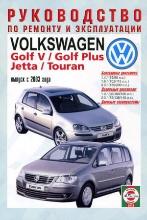 Книга по ремонту Volkswagen Golf Plus