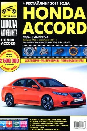 Руководство по ремонту Honda Accord 2008-2011 г.в.