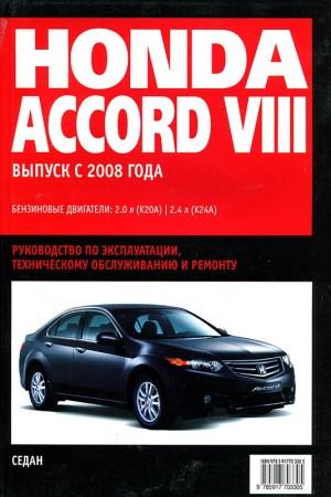 Книга по ремонту Honda Accord 8 2008-2011 г.в.