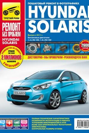 Книга по эксплуатации и ремонту Hyundai Solaris