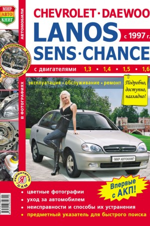 Руководство по эксплуатации Chevrolet Lanos