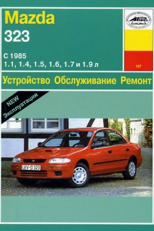 Книга по ремонту и эксплуатации Mazda 323