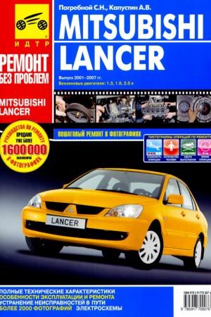 Книга по ремонту Mitsubishi Lancer