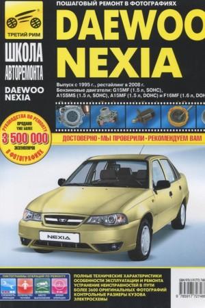 Пособие по обслуживанию Daewoo Nexia