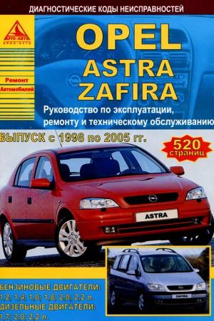 Книга по ремонту и эксплуатации автомобилей Opel Astra