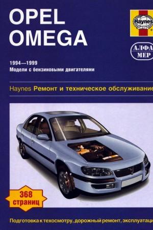 Руководство по ремонту Opel Omega
