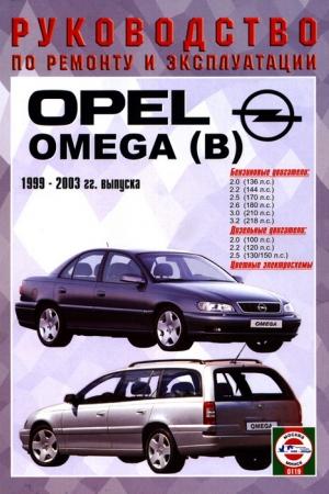 Книга по ремонту Opel Omega B