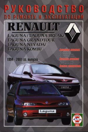Книга по ремонту Renault Laguna