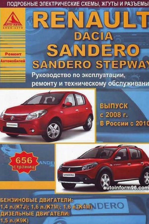 Книга по ремонту Renault Sandero