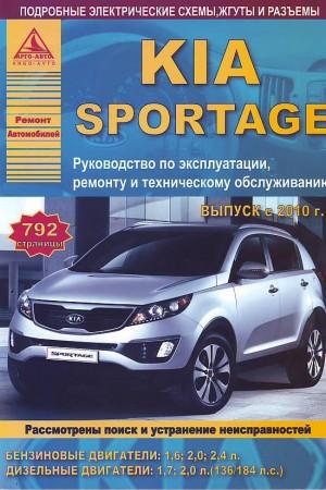 Книга по эксплуатации и ремонту Kia Sportage 3