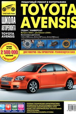 Руководство по ремонту Toyota Avensis