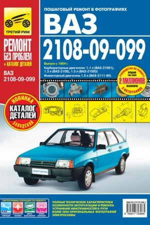 Книга по ремонту ВАЗ-2108-2109-21099