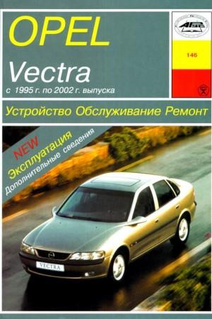 Пособие по обслуживанию Opel Vectra B