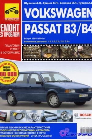 Руководство по эксплуатации Volkswagen Passat B3 / B4