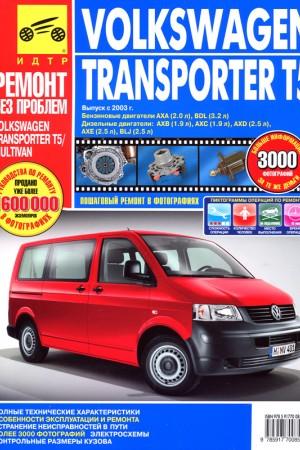 Книга по ремонту Volkswagen Transporter T5 Multivan