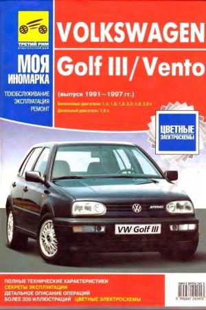 Книга по ремонту Volkswagen Golf 3