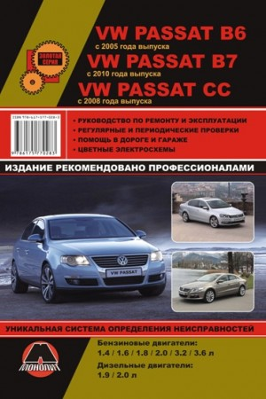 Книга по ремонту Volkswagen Passat B6, Passat CC и Passat B7