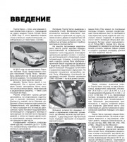Техническое обслуживание автомобиля Toyota Verso
