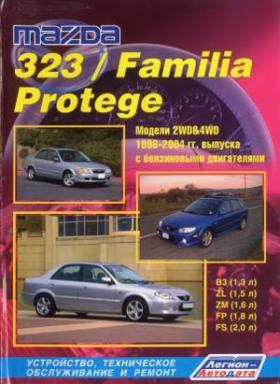 Книга по ремонту Mazda 323 / Familia / Protege