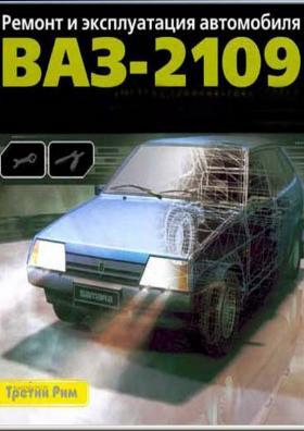 Руководство по ремонту и эксплуатации ваз 2109 книга по ремонту
