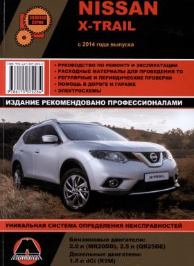 Руководство по эксплуатации Nissan X-Trail T32