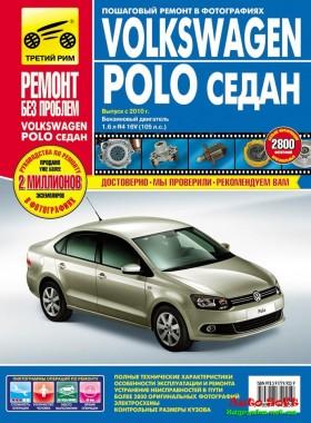 Руководство по эксплуатации Volkswagen Polo