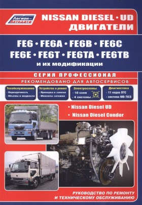 Книга по ремонту двигателй Nissan Diesel UD, FE6