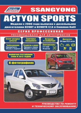 Руководство по ремонту SsangYong Actyon Sports