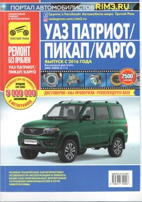 Руководство по ремонту УАЗ Патриот с 2017 года