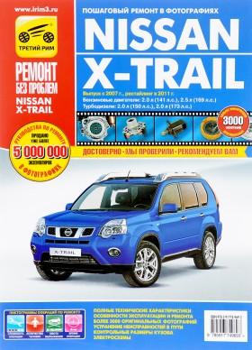 Руководство по эксплуатации Nissan X-Trail T31
