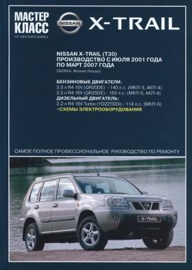 Руководство по ремонту Nissan X-Trail T30