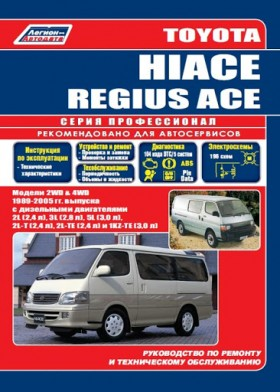 Руководство по ремонту и эксплуатации Toyota Hiace