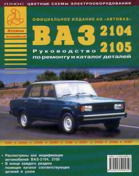 Пособие по эксплуатации ВАЗ 2104