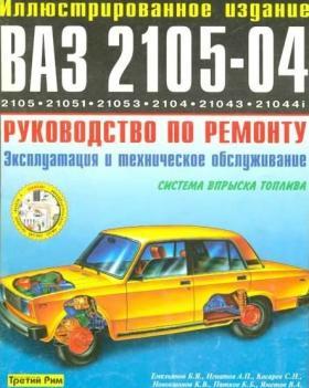 Руководство по ремонту и эксплуатации ВАЗ 2105