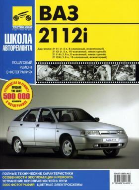 Руководство по ремонту ВАЗ 2112 с 2000 г.