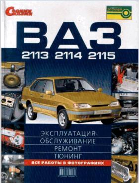 Руководство по ремонту и обслуживанию ВАЗ 2114