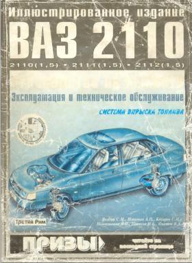 Руководство по обслуживанию Lada 2110