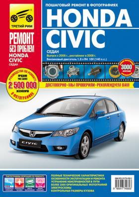 Руководство по ремонту и обслуживанию Honda Civic