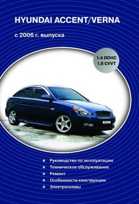 Пособие по обслуживанию Hyundai Accent
