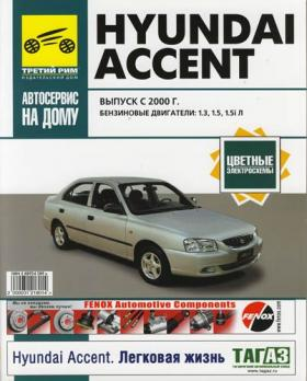 Книга по ремонту Hyundai Accent