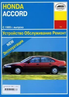 Пособие по эксплуатации Honda Accord IV