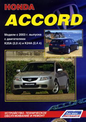 руководство по ремонту honda accord 2008г.