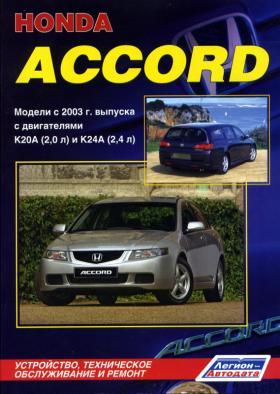 Мануал по обслуживанию Honda Accord VIII