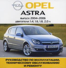 Руководство по обслуживанию Opel Astra