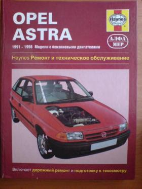 Книга по ремонту Opel Astra F