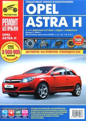 Руководство по эксплуатации Opel Astra H