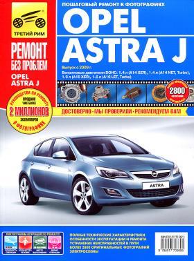 Пособие по ремонту Opel Astra J