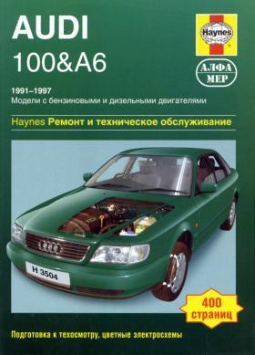 Руководство по ремонту Audi 100 / A6