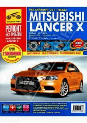Руководство по ремонту Mitsubishi Lancer 10