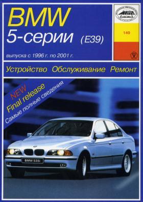 скачать бесплатно инструкция по ремонту бмв е-39 1996 года выпуска